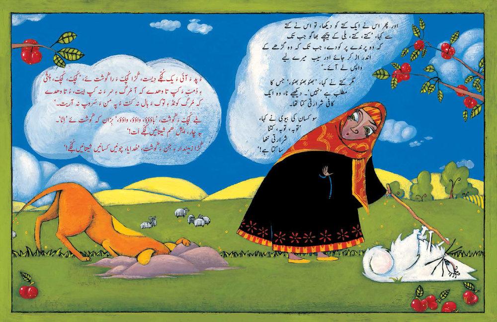 Farmers-Wife-Urdu-Balochi-spread4.jpg