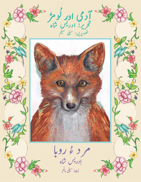 Man-and-the-Fox-Urdu-Balochi-CoverWeb.jpg