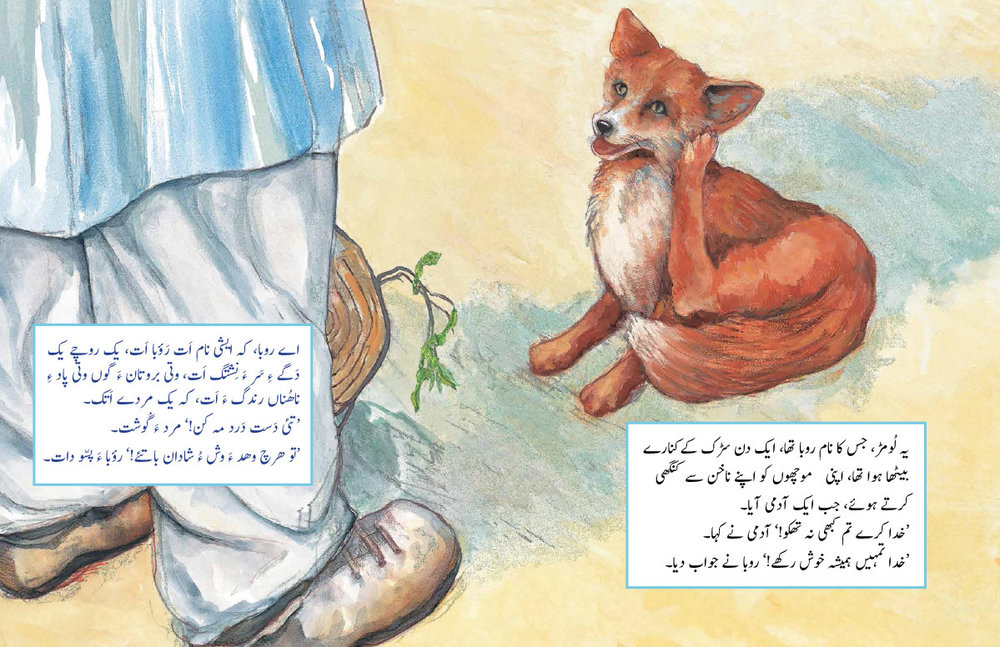 Man-and-the-Fox-Urdu-Balochi-spread3.jpg