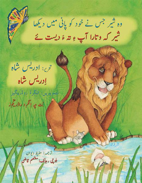 LION-Urdu-Balochi-coverWeb.jpg