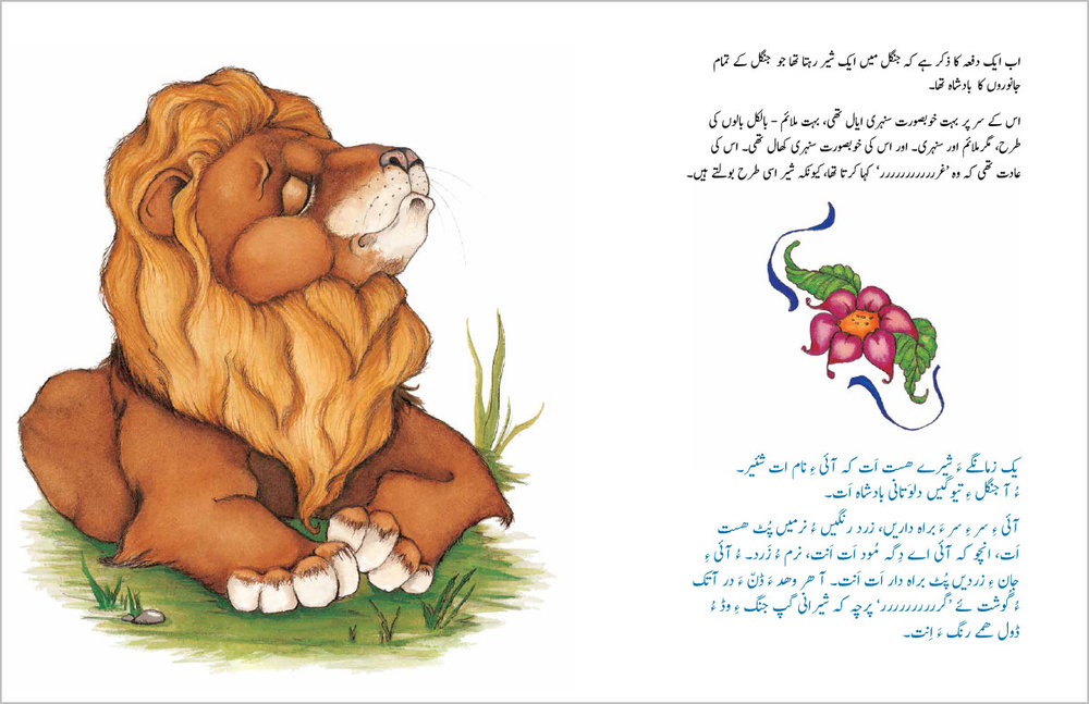 LION-Urdu-Balochi-spread1.jpg