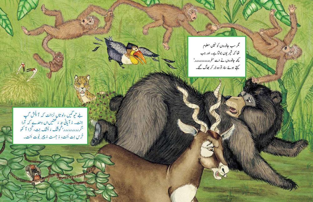 LION-Urdu-Balochi-spread2.jpg