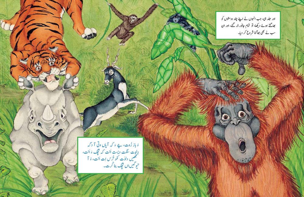 LION-Urdu-Balochi-spread3.jpg