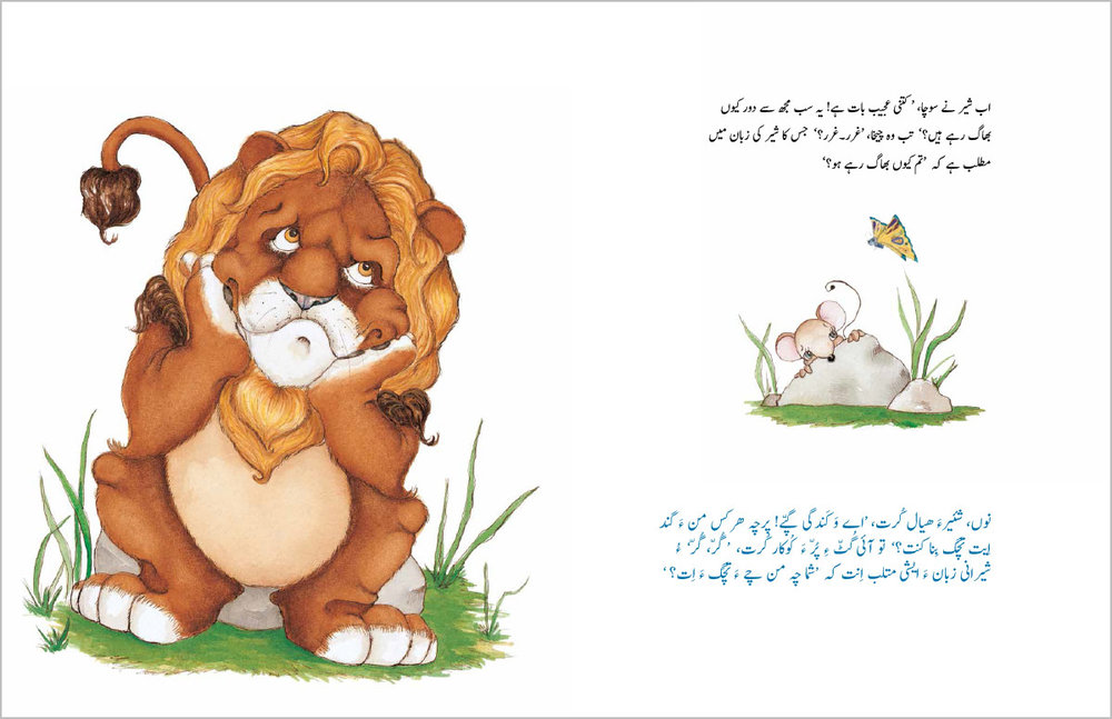 LION-Urdu-Balochi-spread4.jpg