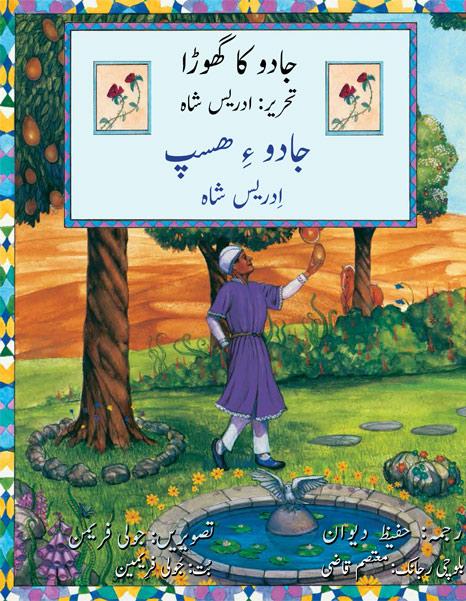 The-Magic-Horse-Urdu-Balochi-coverWeb.jpg