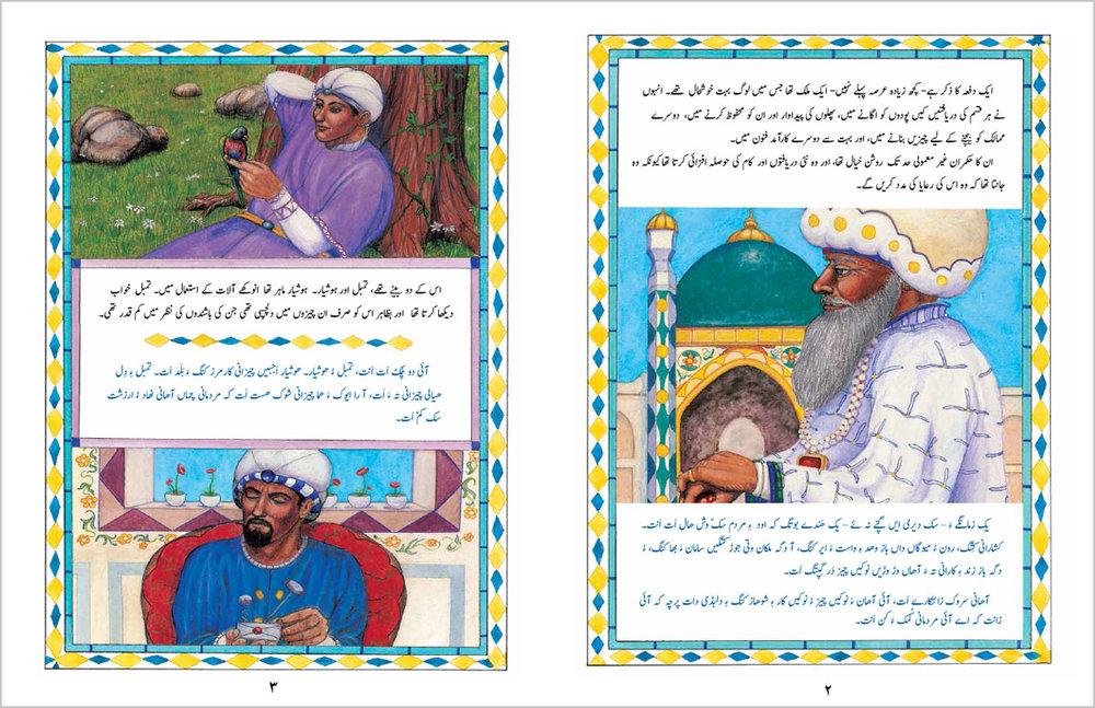 The-Magic-Horse-Urdu-Balochi-spread1.jpg