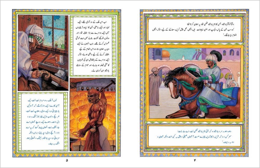 The-Magic-Horse-Urdu-Balochi-spread2.jpg