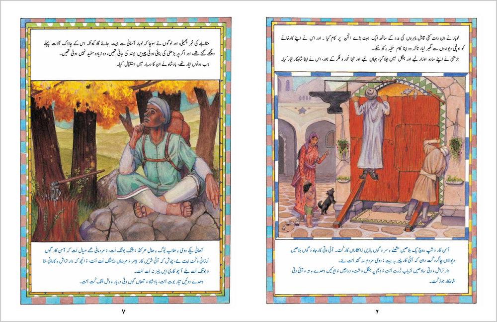 The-Magic-Horse-Urdu-Balochi-spread3.jpg