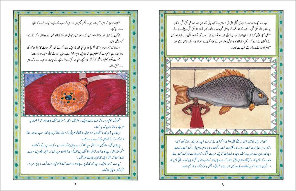 The-Magic-Horse-Urdu-Balochi-spread4.jpg