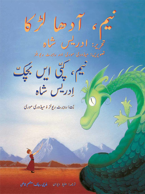Neem-the-Half-Boy-Urdu-Balochi-CoverWeb.jpg