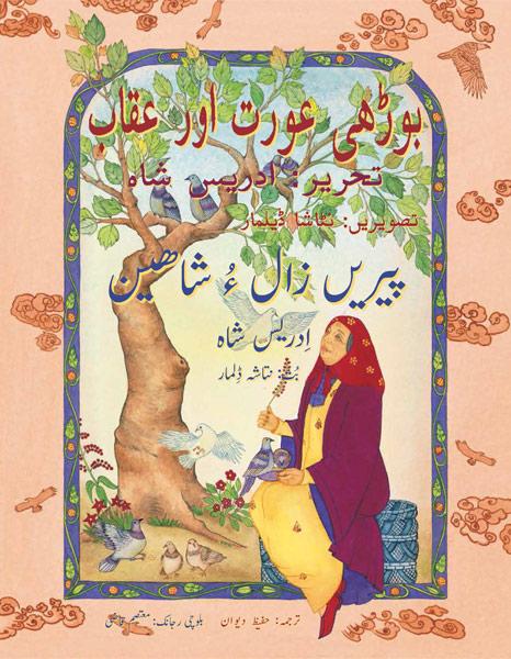 Old-Woman_Balochi-Urdu-CoverWeb.jpg