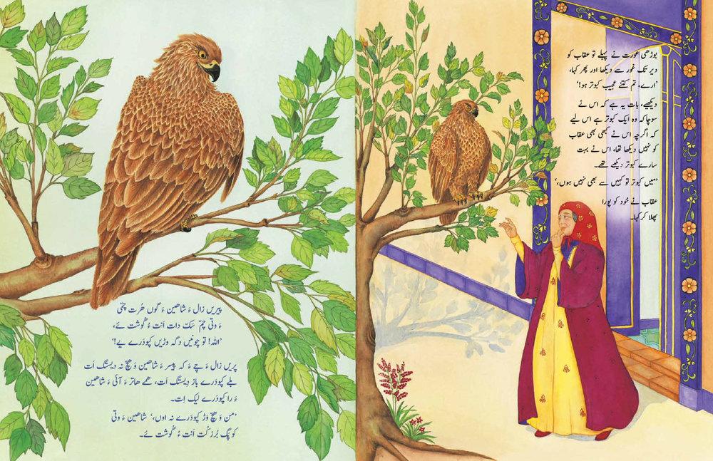 Old-Woman_Balochi-Urdu-spread4.jpg