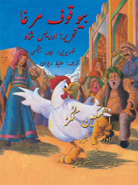 Silly-Chicken-Neem-Urdu-Balochi-CoverWeb.jpg