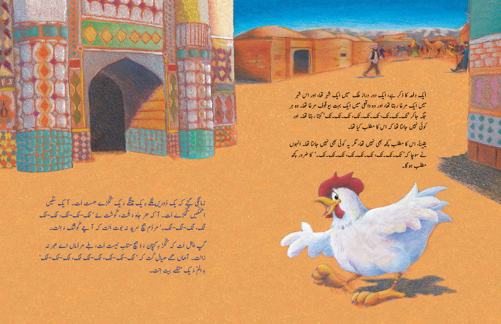Silly-Chicken-Neem-Urdu-Balochi-spread1.jpg