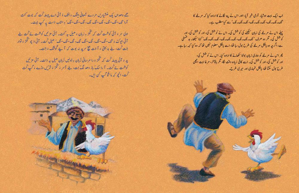 Silly-Chicken-Neem-Urdu-Balochi-spread2.jpg