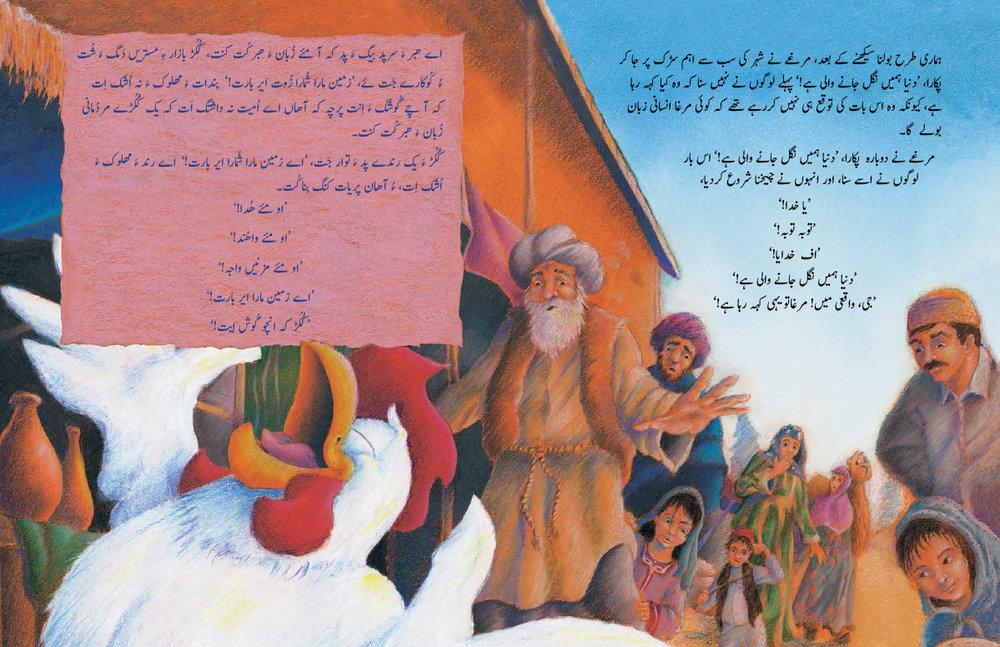 Silly-Chicken-Neem-Urdu-Balochi-spread3.jpg