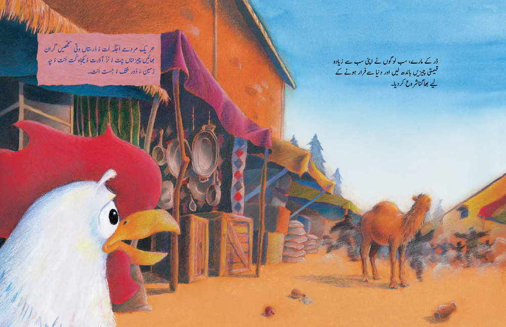 Silly-Chicken-Neem-Urdu-Balochi-spread4.jpg