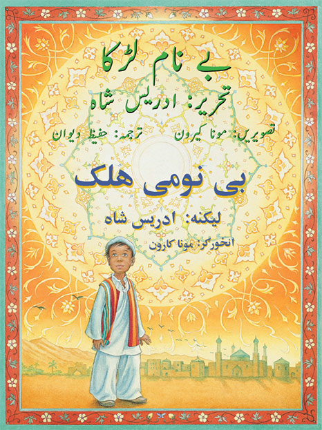 BOY-WITHOUT-A-NAME-Urdu-Pashto-cover.jpg