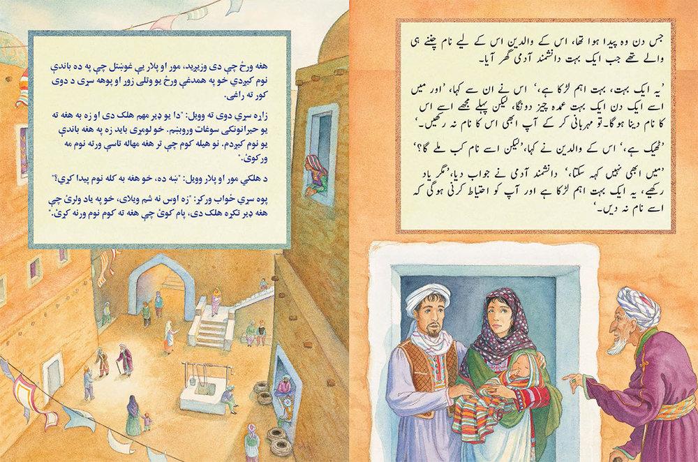 BOY-WITHOUT-A-NAME-Urdu-Pashto-Spread2.jpg