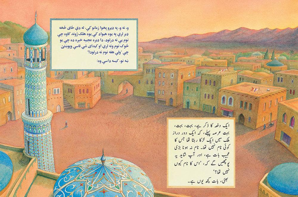 BOY-WITHOUT-A-NAME-Urdu-Pashto-Spread1.jpg
