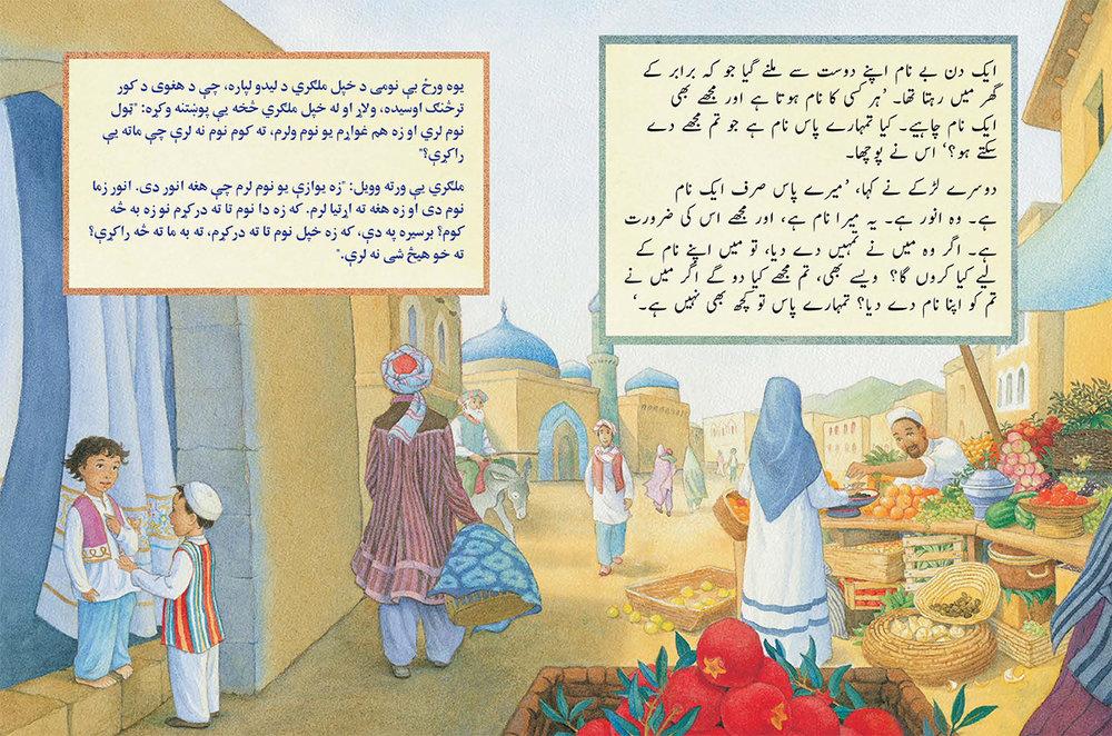 BOY-WITHOUT-A-NAME-Urdu-Pashto-Spread4.jpg