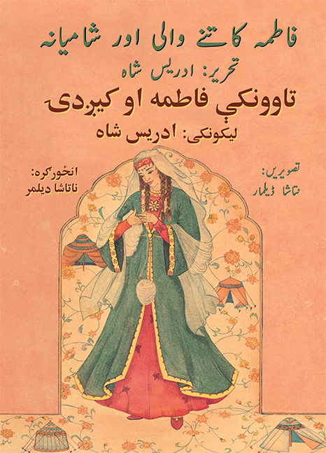 Fatima-Cover-URDU-PASHTO.jpg