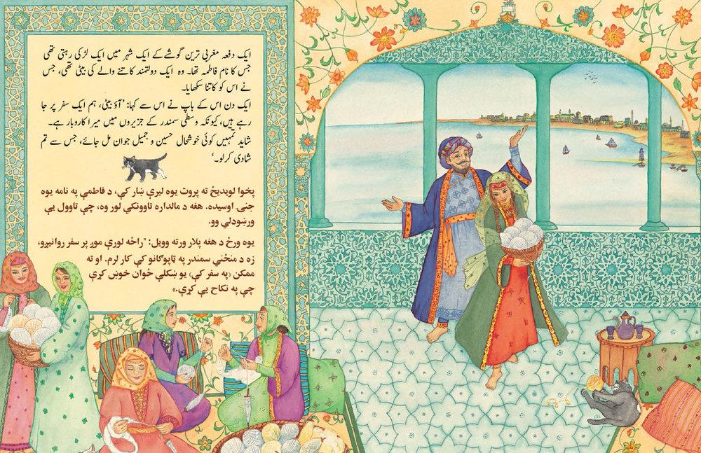 Fatima-URDU-PASHTO-spread1.jpg