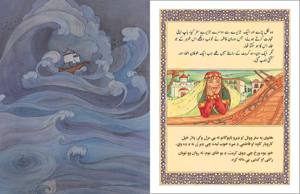 Fatima-URDU-PASHTO-spread2.jpg
