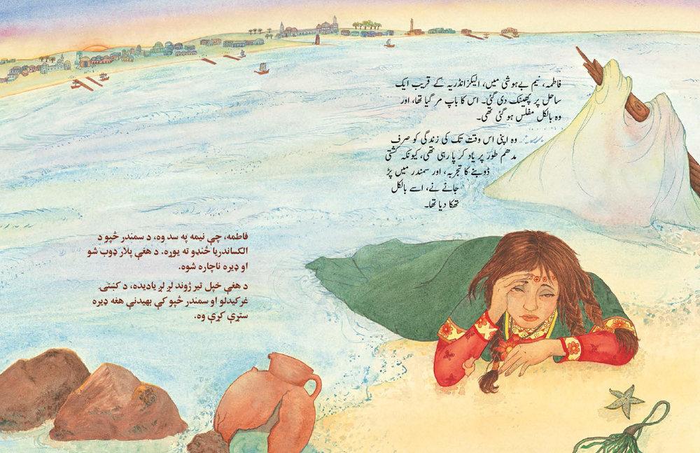 Fatima-URDU-PASHTO-spread3.jpg
