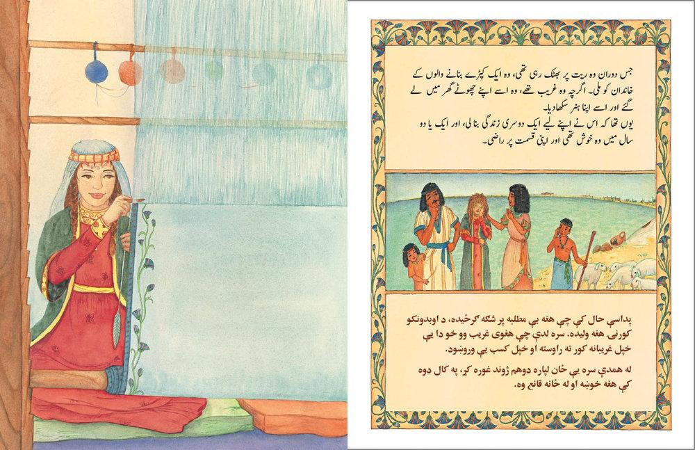 Fatima-URDU-PASHTO-spread4.jpg