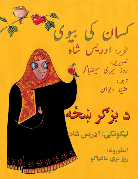 FAWI-Urdu-Pasto-Cover.jpg
