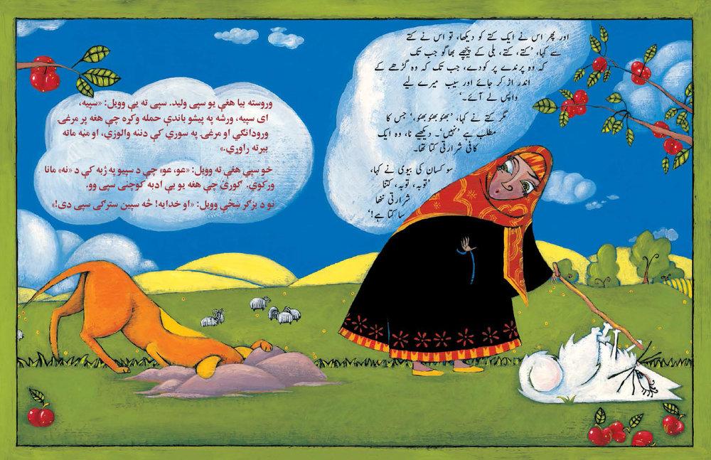 FAWI-Urdu-Pasto-spread4.jpg