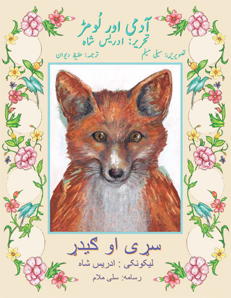 Man-and-the-Fox-URDU-PASHTO-Cover.jpg