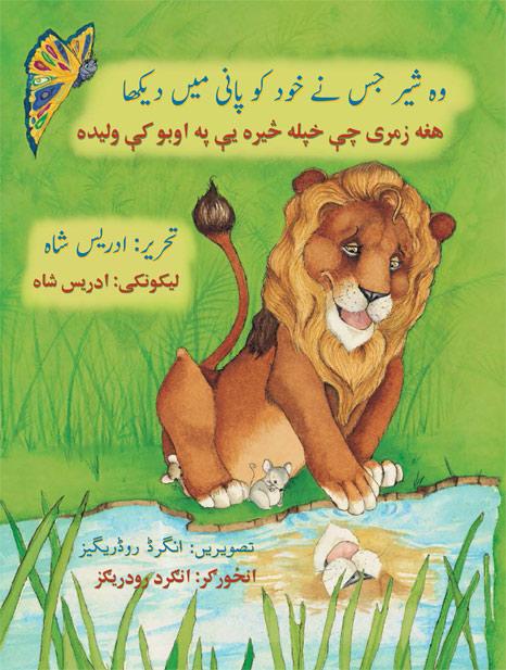 LION-UrduPashto-cover.jpg