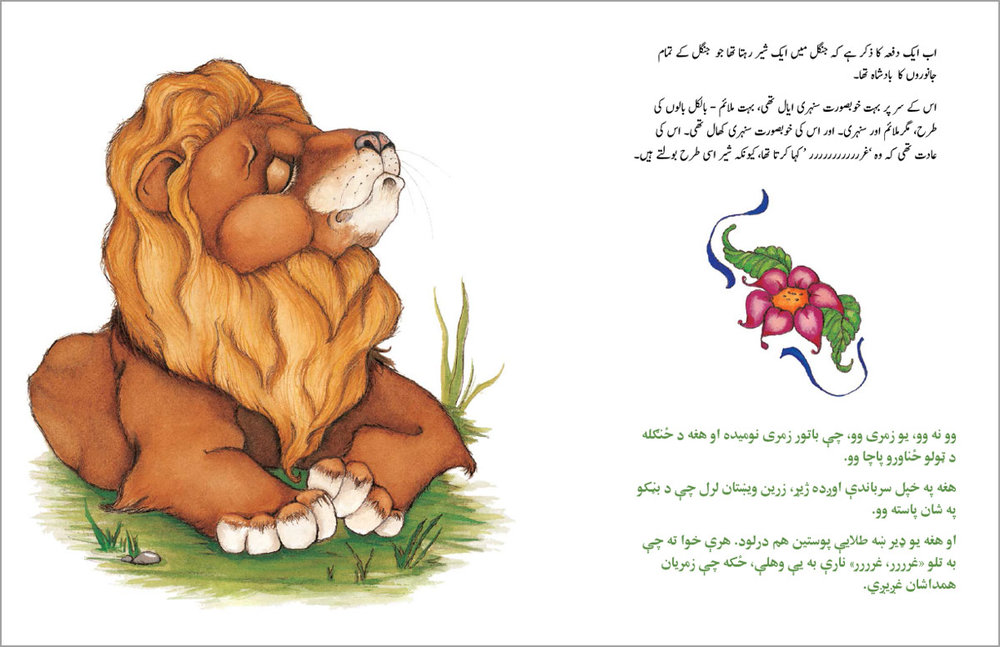 LION-UrduPashto-spread1.jpg
