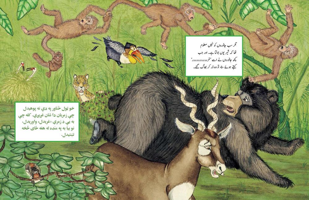 LION-UrduPashto-spread2.jpg