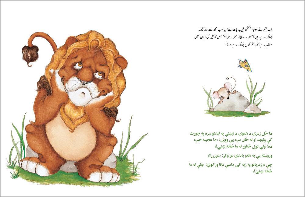 LION-UrduPashto-spread4.jpg