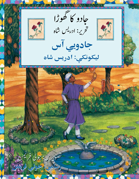 The-Magic-Horse-URDU-PASHTO-cover.jpg