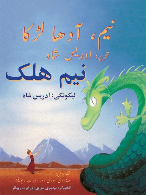 Neem-the-Half-Boy-Urdu-Pashto-cover.jpg