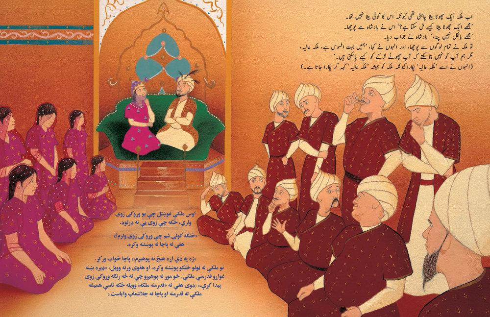 Neem-the-Half-Boy-Urdu-Pashto-spread2.jpg