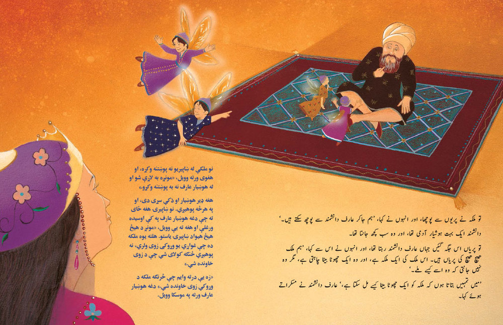 Neem-the-Half-Boy-Urdu-Pashto-spread3.jpg