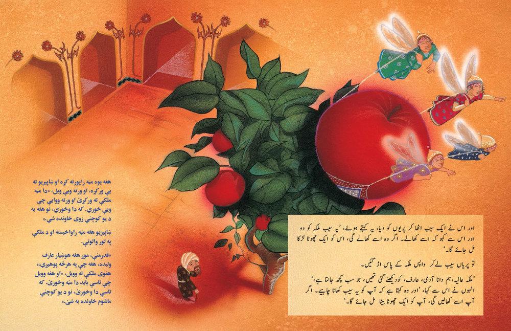 Neem-the-Half-Boy-Urdu-Pashto-spread4.jpg