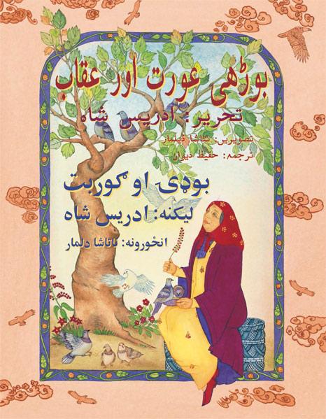 Old-Woman-Urdu-Pashto-Cover.jpg