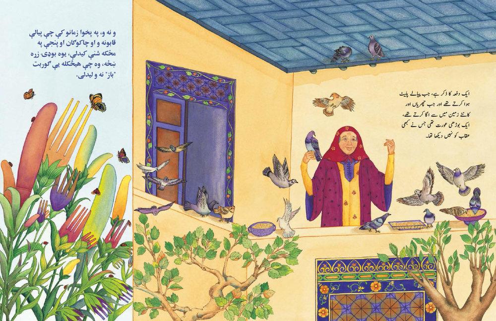 Old-Woman-Urdu-Pashto-spread1.jpg