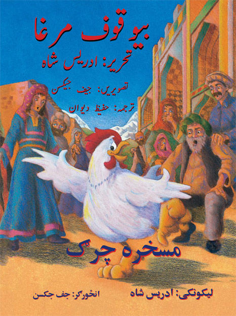 Silly-Chicken-URDU-Pashto-Cover.jpg