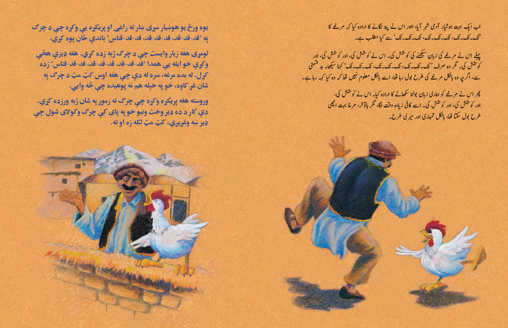 Silly-Chicken-URDU-Pashto-Cover-spread2.jpg