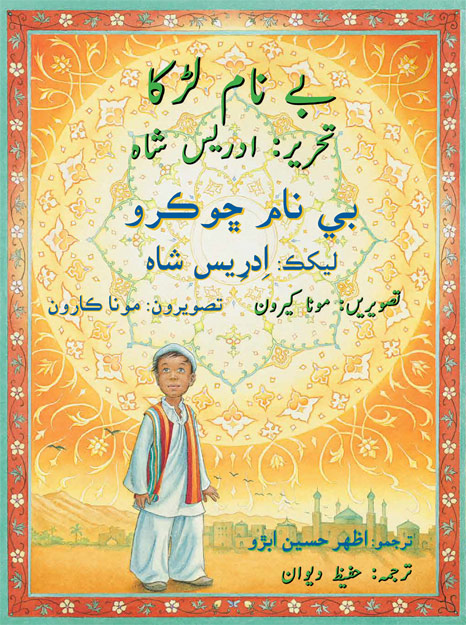 Boy-Without-a-Name-URDU-SINDHI-cover.jpg