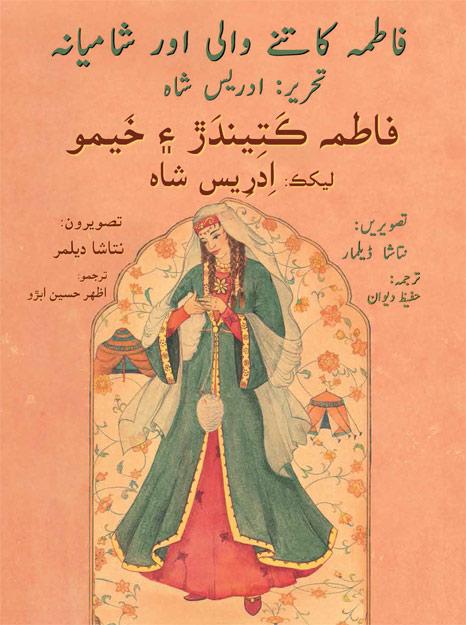 Fatima-URDU-SINDHI--cover.jpg