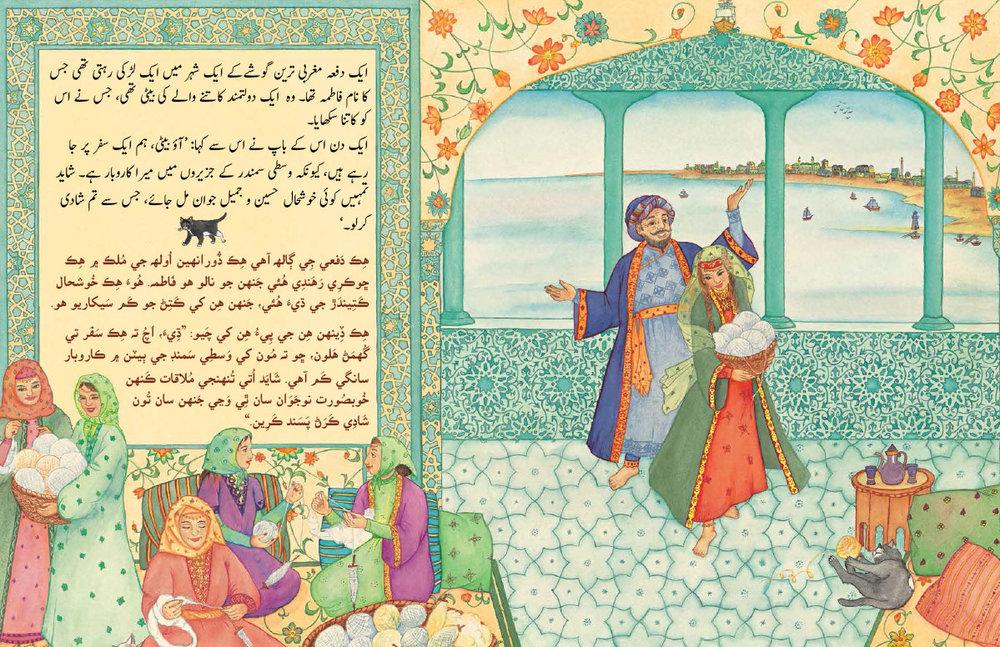 Fatima-URDU-SINDHI--spread1.jpg