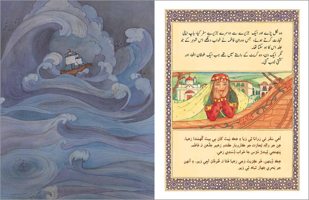 Fatima-URDU-SINDHI--spread2.jpg